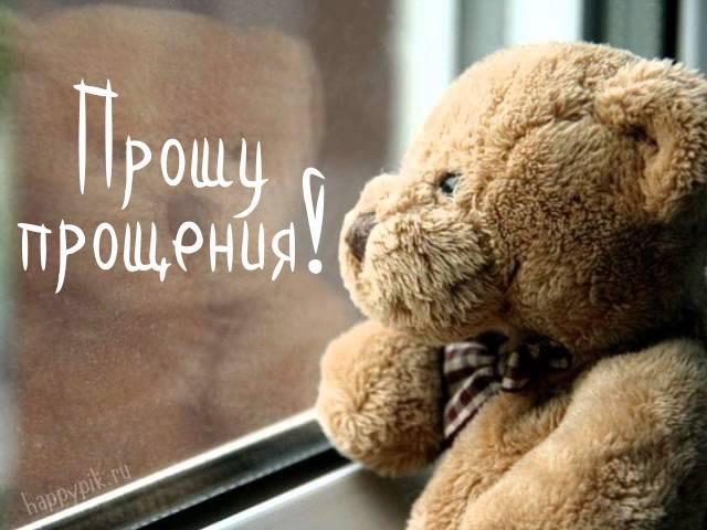 Стихи-извинения (70 картинок)