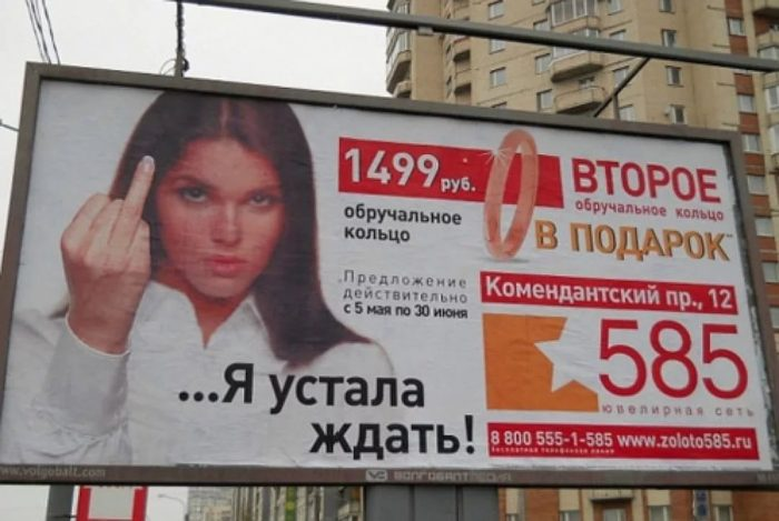 Смешные рекламные акции (89 картинок)