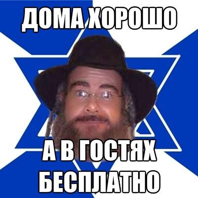 Приколы про евреев (85 картинок)
