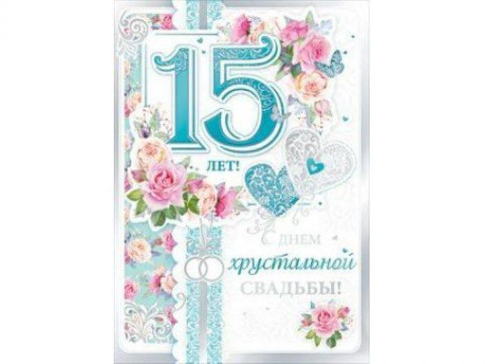 Поздравления с годовщиной свадьбы 15 лет — хрустальная свадьба (70 картинок)
