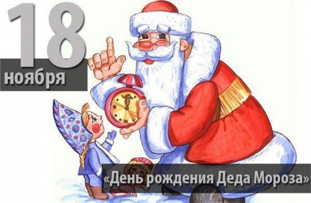День рождения Деда Мороза (50 картинок)
