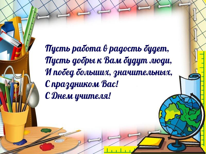 Лучшие поздравления с днем учителя (70 картинок)