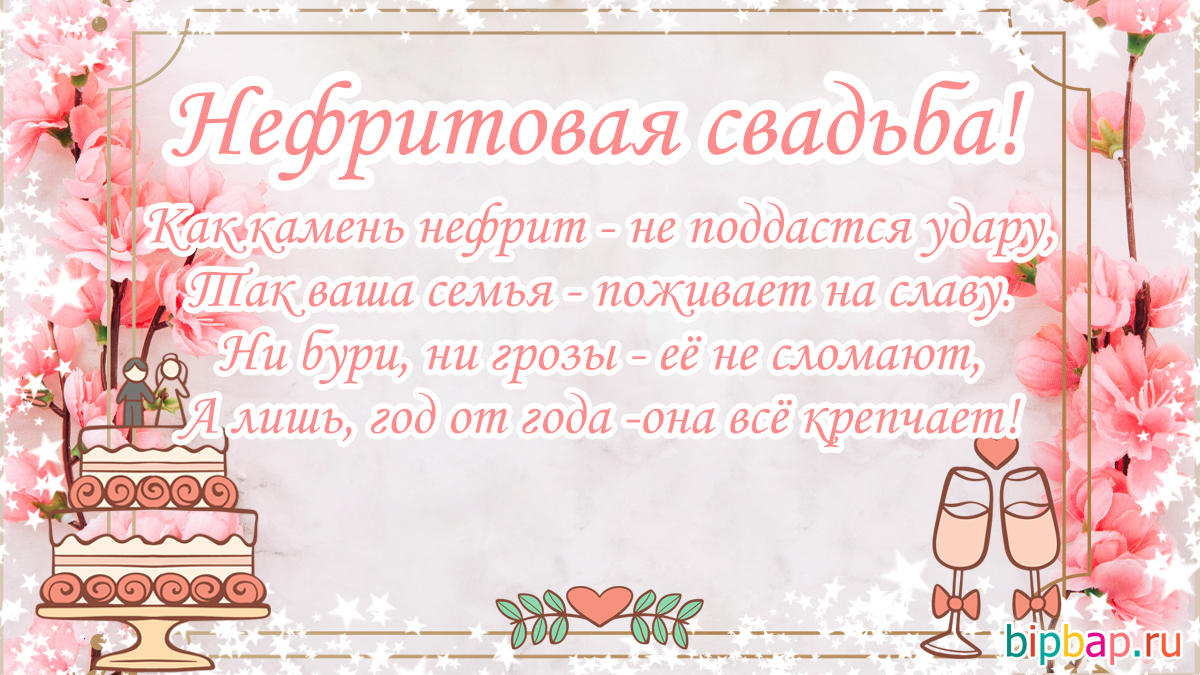 Поздравления с нефритовой свадьбой (60 картинок)