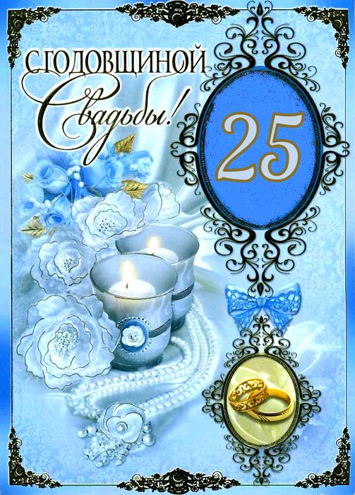 Поздравления с серебряной свадьбой — 25 лет (100 картинок)