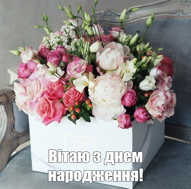 Поздравления с Днем рождения на украинском (80 фото)