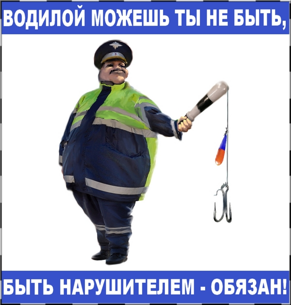Смешные приколы про работников ГИБДД, ДПС и ГАИ (150 картинок)