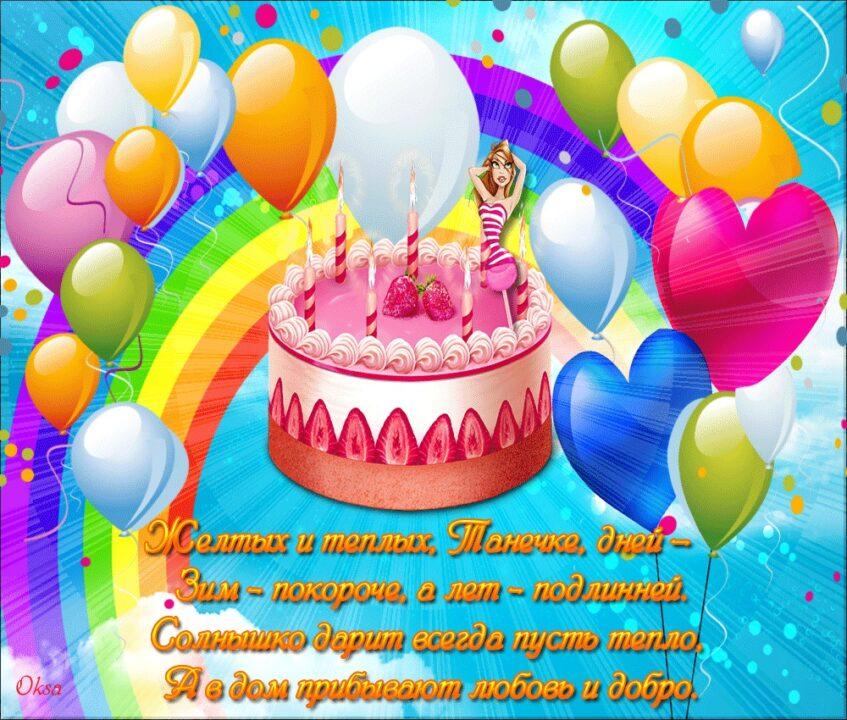Поздравления с Днем рождения Татьяне (130 картинок)