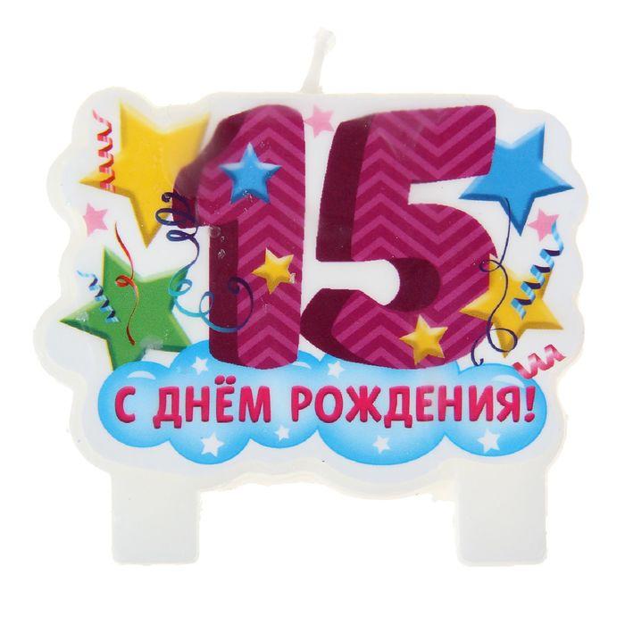 Поздравления с днем рождения девочке на 15 лет (80 картинок)