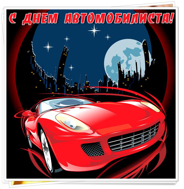 Поздравления с Днем автомобилиста (80 картинок)