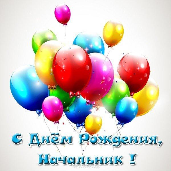 С днем рождения мужчине начальнику (102 картинки)