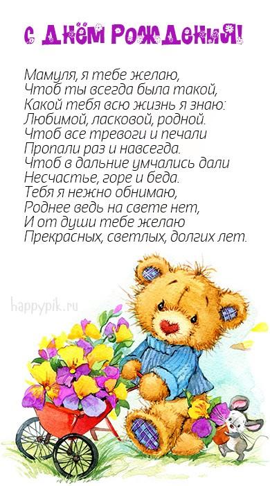 Поздравления с днем рождения маме от дочери (145 картинок)