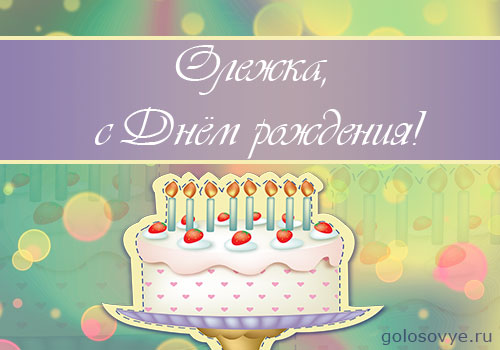 Поздравления с днем рождения Олегу (129 картинок)