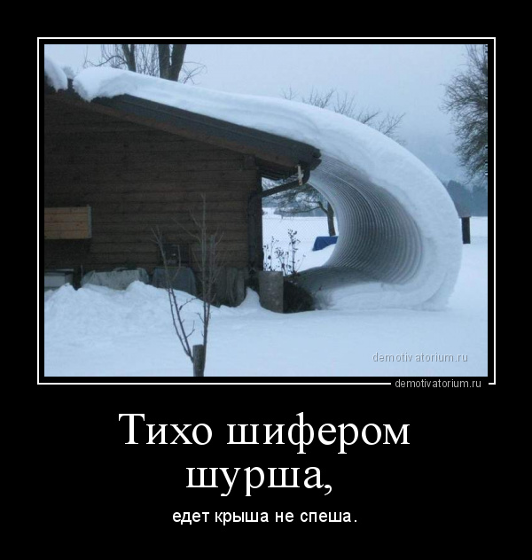 Зимние демотиваторы (260 фото)