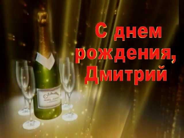 Поздравления с днем рождения Дмитрию (118 картинок)