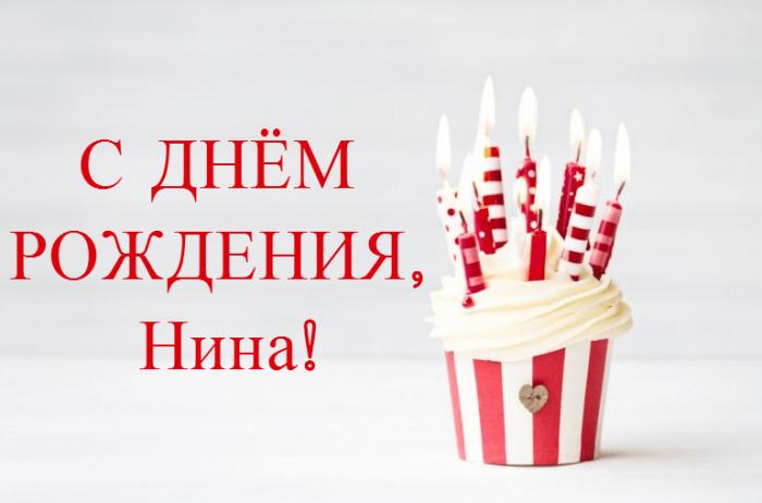 Поздравления с днем рождения Нине (120 картинок)