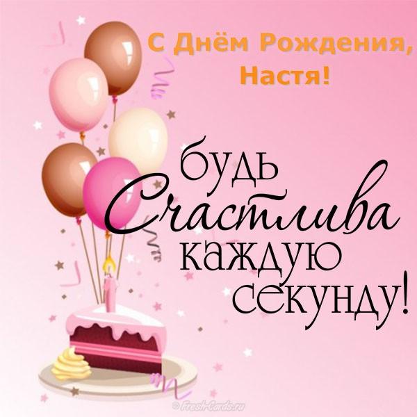 Поздравления с Днем рождения Анастасии (105 картинок)